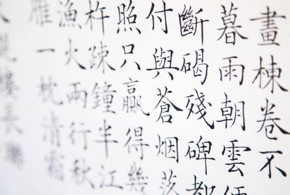 Association of Chinese Medicine - Chinese characters - Background image