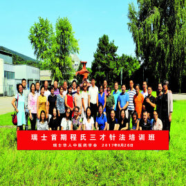 Association of Chinese Medicine 2